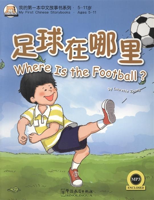 Laurette Zhang MFCS Where is the Football Где мяч CD книга на английском и китайском языках liqing zhang pinyin riji duanwen