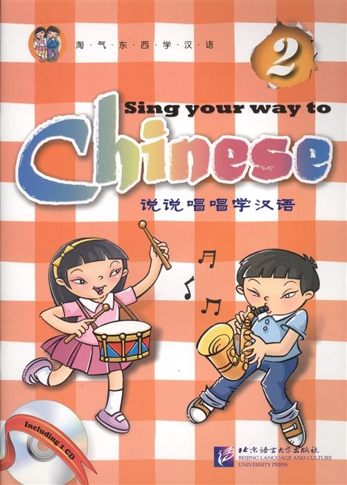 Long Jia Sing Your Way to Chinese 2 Поем сами на китайском - Книга 2 CD книга на английском и китайском языке цуйчжень лян учимся общаться на китайском языке cd