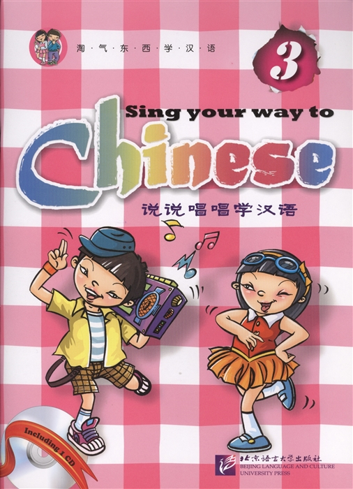 Long Jia Sing Your Way to Chinese 3 Поем сами на китайском - Книга 3 CD книга на английском и китайском языке цуйчжень лян учимся общаться на китайском языке cd
