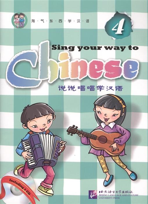 Long Jia Sing Your Way to Chinese 4 Поем сами на китайском - Книга 4 CD книга на английском и китайском языке long jia sing your way to chinese 2 поем сами на китайском книга 2 cd книга на английском и китайском языке isbn 9787561923849