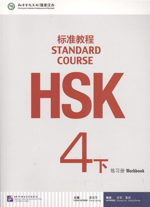 Jiang Liping HSK Standard Course 4B - Workbook Стандартный курс подготовки к HSK уровень 4 - рабочая тетрадь часть B CD книга на китайском языке jiang liping hsk standard course level 3 textbook cd стандартный курс подготовки к hsk уровень 3 учебник mp3 cd