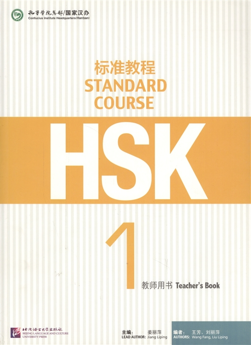 Jiang Liping HSK Standard Course 1 - Teacher s book Стандартный курс подготовки к HSK уровень 1 - Книга для учителя книга на китайском языке jiang liping hsk standard course 4b workbook стандартный курс подготовки к hsk уровень 4 рабочая тетрадь часть b cd книга на китайском языке