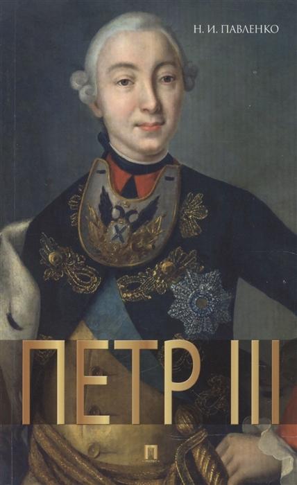 Павленко Н. Петр III н и павленко екатерина i