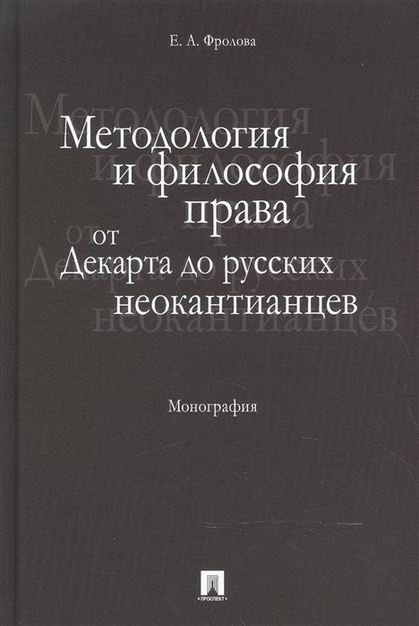 Методология и философия права От Декарта до русских неокантианцев Монография