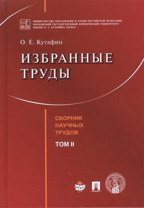 Кутафин О. Избранные труды Том II корогодин в феномен жизни избранные труды том 1