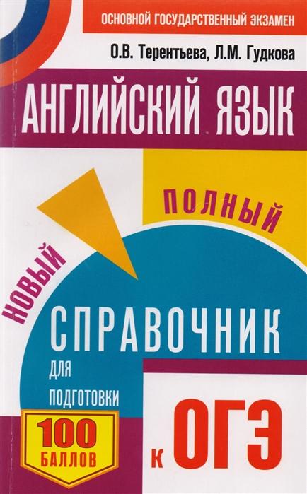 Английский язык Новый полный справочник для подготовки к ОГЭ
