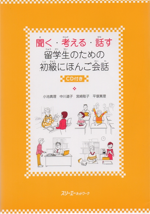 Listening Thinking Talking Japanese Conversation for Overseas Beginner CD Разговорный японский язык начальный уровень Учебник CD