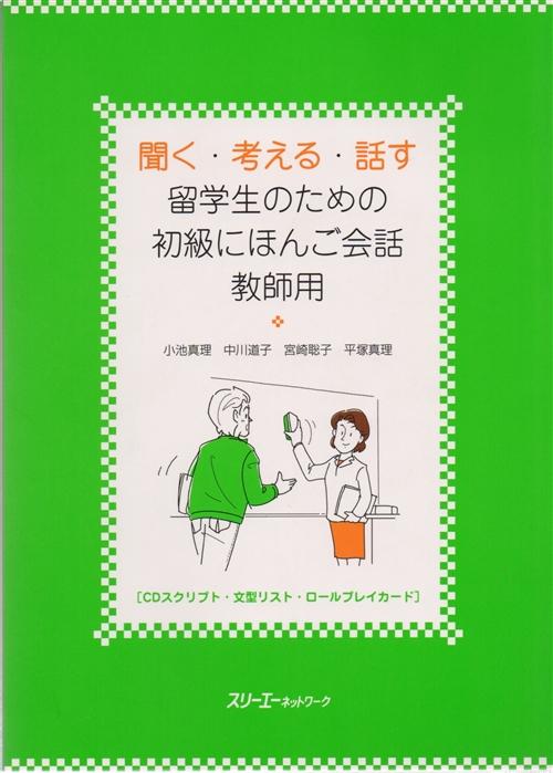 Listening Thinking Talking Japanese Conversation for Overseas Beginner - TB Разговорный японский язык начальный уровень Пособие для преподавателя