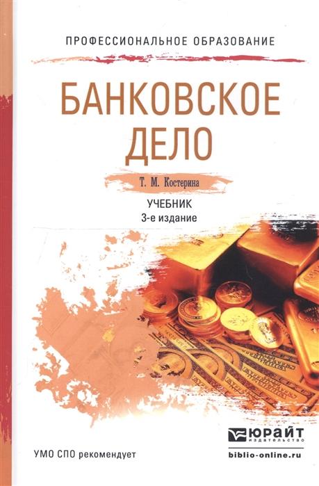 Фото - Костерина Т. Банковское дело учебник для СПО крайнова юлия краткий курс банковское дело