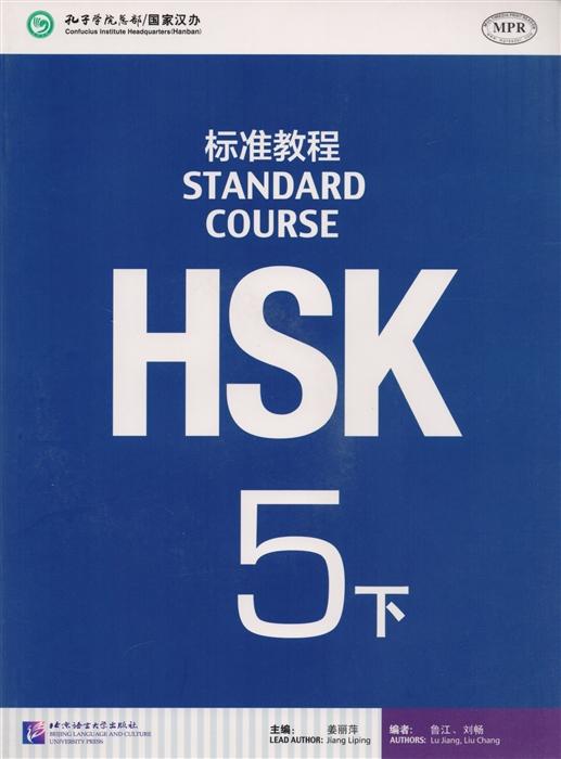 Jiang Liping HSK Standard Course 5B Student s book CD Стандартный курс подготовки к HSK уровень 5 Учебник CD цена