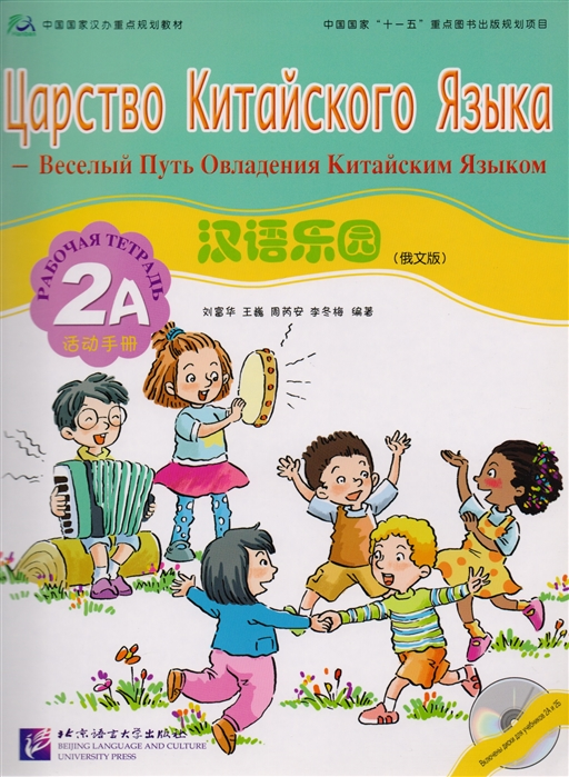 Liu Fuhua, Wang Wei, Zhou Ruian, Li Dongmei Chinese Paradise Russian Edition 2A Workbook CD Царство китайского языка русское издание 2A Рабочая тетрадь CD liu y spch basic chinese sentences russian edition основные выражения разговорной речи китайского языка 2cd