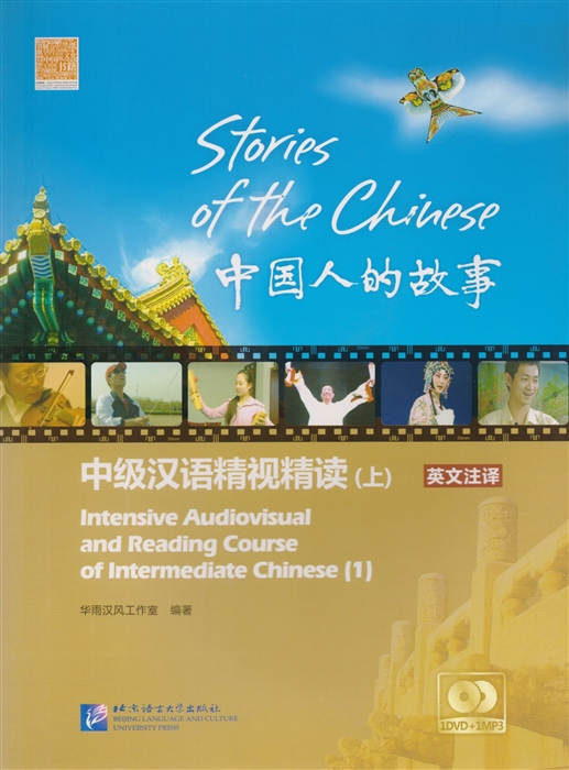 Yu Ning, Zhang Bin, Chen Xiaoy Stories of the Chinese Intensive Audiovisual and Reading Course of Intermediate Chinese Textbook 1 DVD MP3 Истории китайского народа Книга 1 DVD MP3