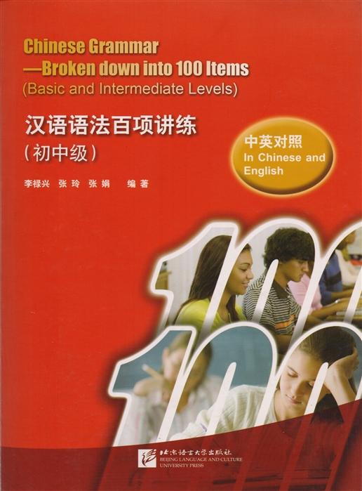 Zhang Ling Chinese Grammar - Broken down into 100 Items Basic and Intermediate Levels Китайская грамматика 100 основных грамматических моментов базовый и средний уровни васильева е в english grammar 100 main rules английская грамматика 100 основных правил