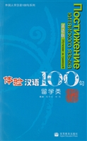 Experiencing Chinese 100 Studying in China
