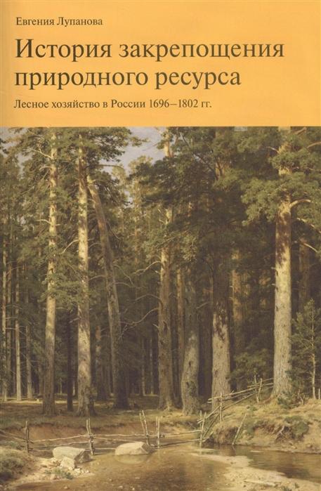 История закрепощения природного ресурса Лесное хозяйство в России 1696-1802 гг