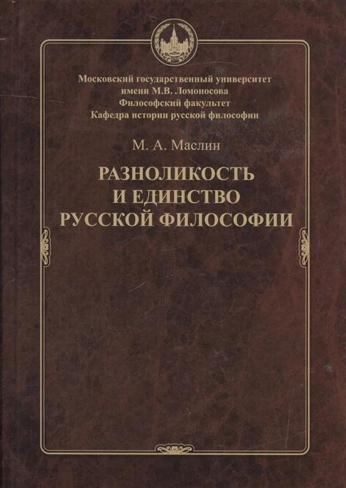 Маслин М. Разноликость и единство русской философии