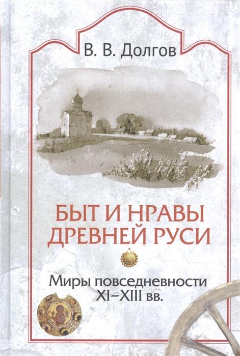 Быт и нравы Древней Руси Миры повседневности XI-XIII вв