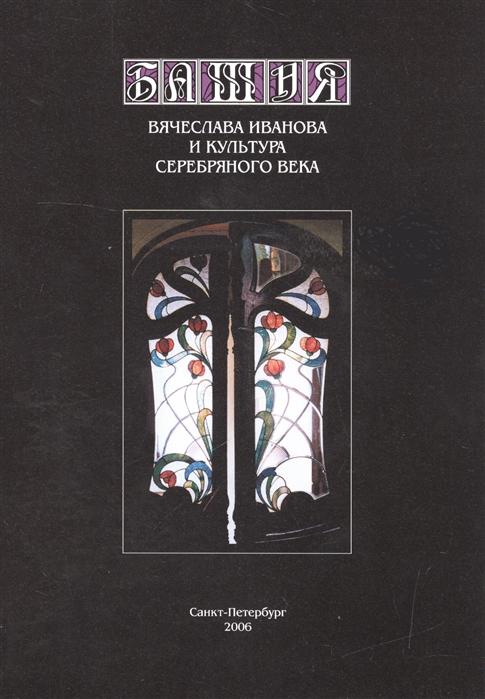 Башня Вячеслава Иванова и культура Серебряного века