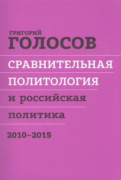 Сравнительная политология и российская политика 2010-2015 Сборник статей