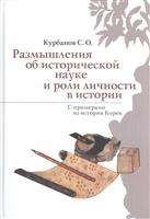 Размышления об исторической науке и роли личности в истории. С примерами из истории Кореи