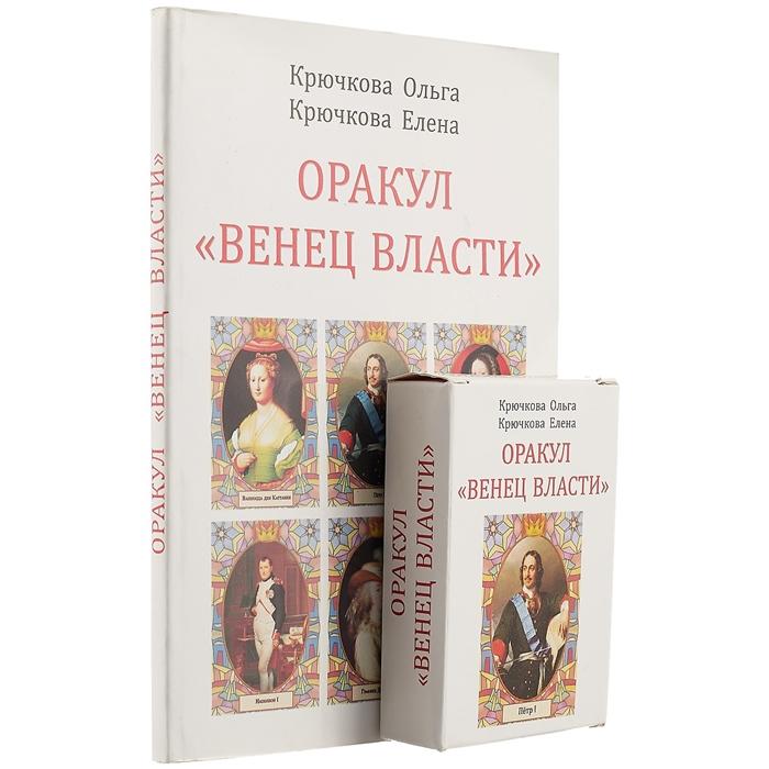 Крючкова О., Крючкова Е. Оракул Венец власти стоимость