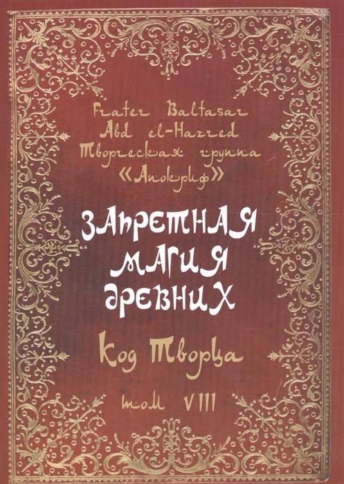 Запретная магия древних Том VIII Код Творца