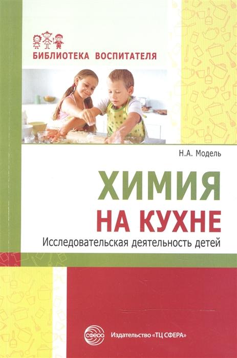 Модель Н. Химия на кухне Исследовательская деятельность детей