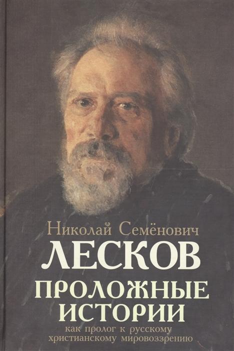 Лесков Н. Проложные истории как пролог к русскому христианскому мировоззрению