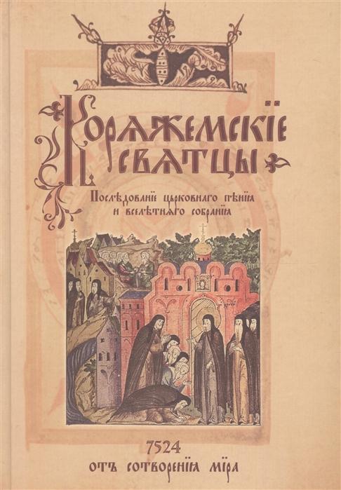 Бойко-Великий В., ред. Коряжемские святцы С комментариями и пояснениями