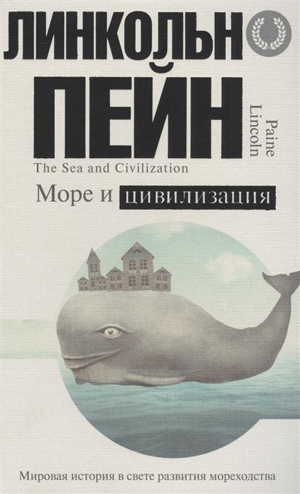 Пейн Л. Море и цивилизация Мировая история в свете развития мореходства