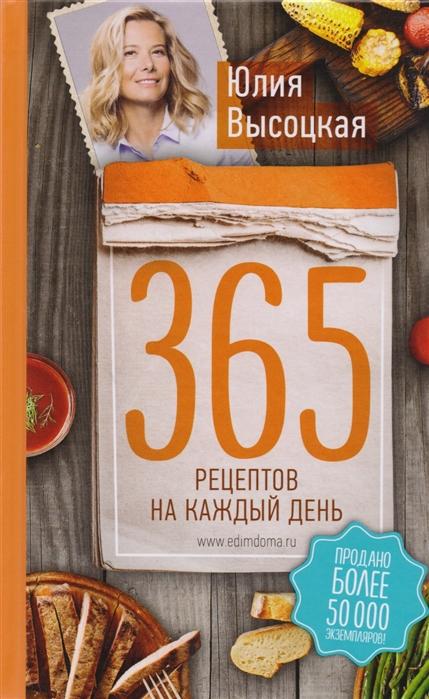Высоцкая Ю. 365 рецептов на каждый день lefard ваза clare 15х20 см