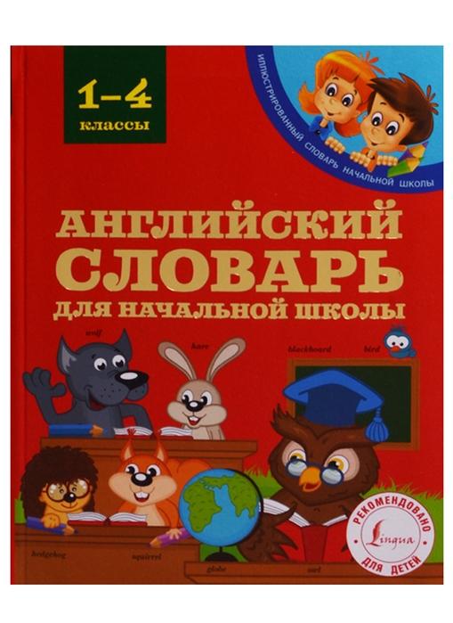 Державина В. Английский словарь для начальной школы 1-4 классы