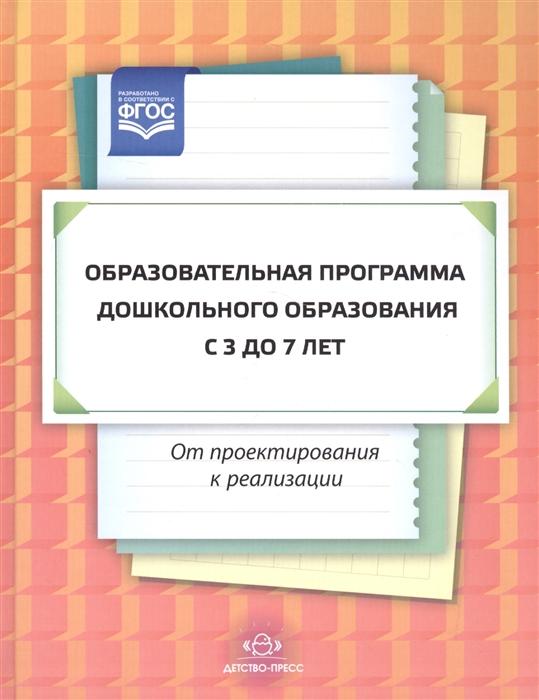 купить Солнцева О. и др. Образовательная программа дошкольного образования с 3 до 7 лет От проектирования к реализации по цене 381 рублей