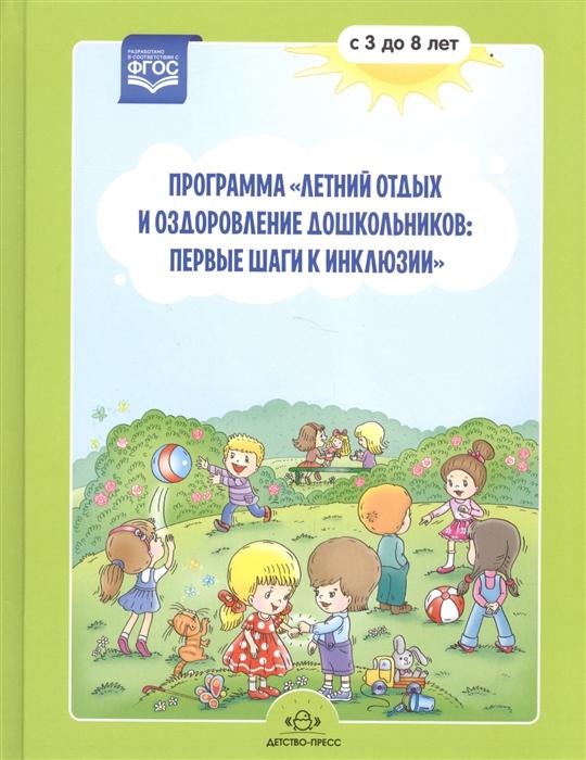Матвеева Н. Программа Летний отдых и оздоровление дошкольников первые шаги к инклюзии с 3 до 8 лет смотрова н первые шаги к чтению