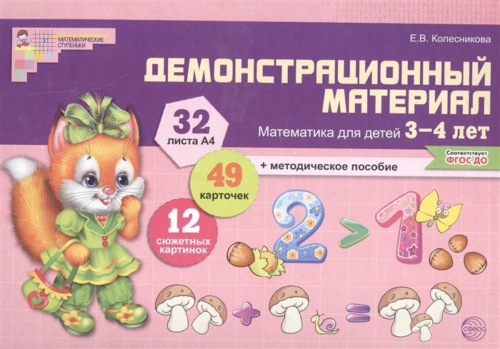 цена на Колесникова Е. Демонстрационный материал Математика для детей 3-4 лет 32 листа А4 методическое пособие