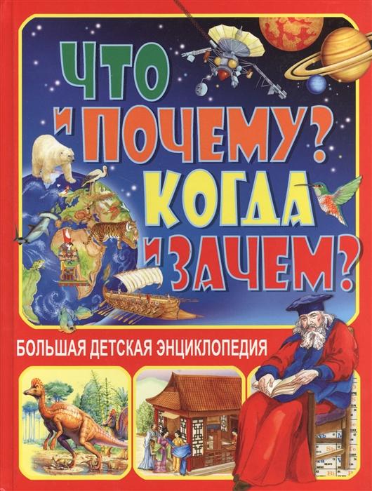Купить Что и почему Когда и зачем Большая детская энциклопедия, Владис, Универсальные детские энциклопедии и справочники