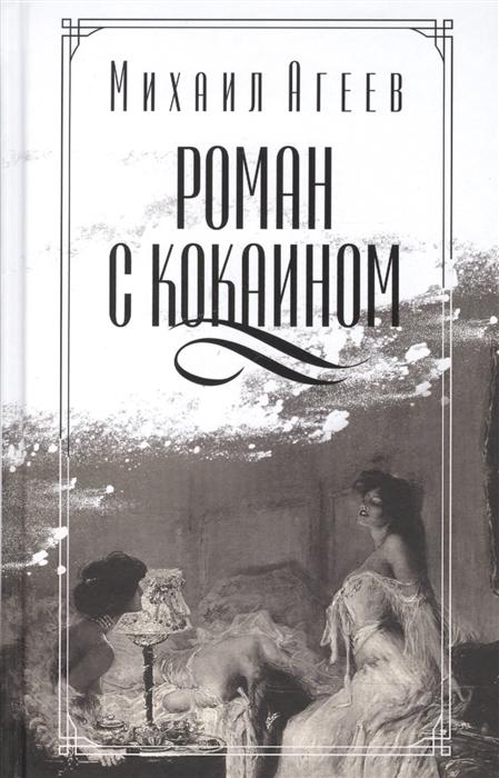 Агеев М. Роман с кокаином