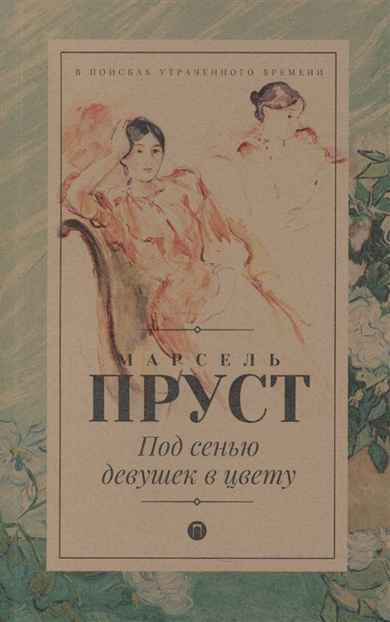 Пруст М. Под сенью девушек в цвету