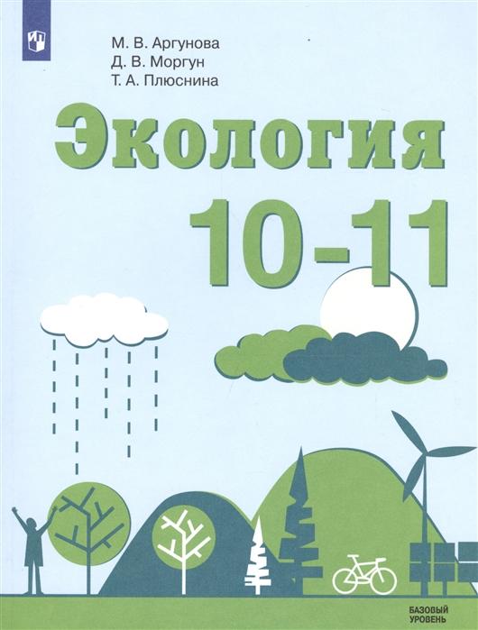 Экология 10-11 Учебное пособие для общеобразовательных организаций Базовый уровень
