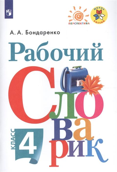 Бондаренко А. Рабочий словарик 4 класс Учебное пособие для общеобразовательных организаций
