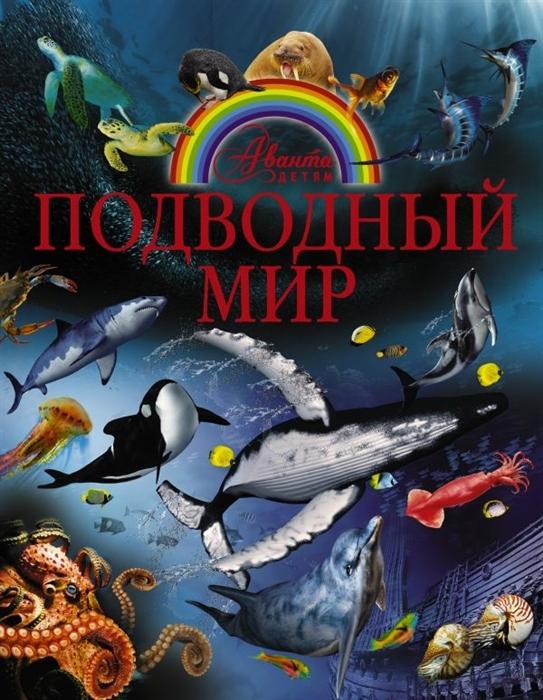 Подводный мир, АСТ, Естественные науки  - купить со скидкой