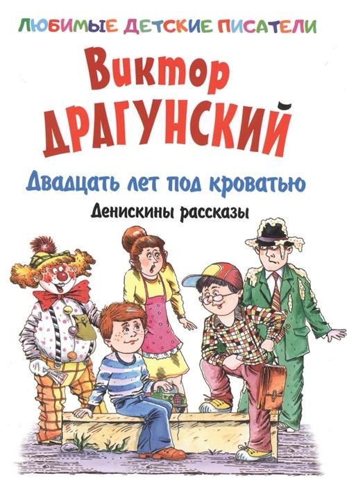 Купить Двадцать лет под кроватью Денискины рассказы, Оникс-Лит, Проза для детей. Повести, рассказы