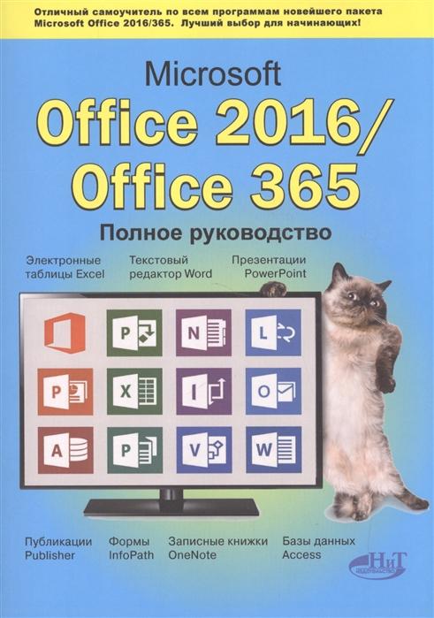 Серогородский В. Microsoft Office 2016 Office 365 Полное руководство microsoft office 365 home russia only mdls sub 1yr 6gq 00960