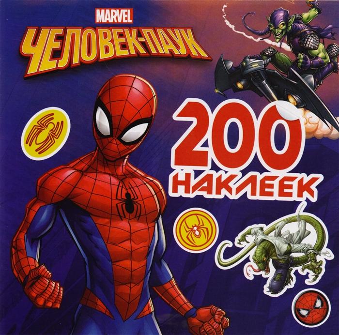 Человек-Паук 200 наклеек
