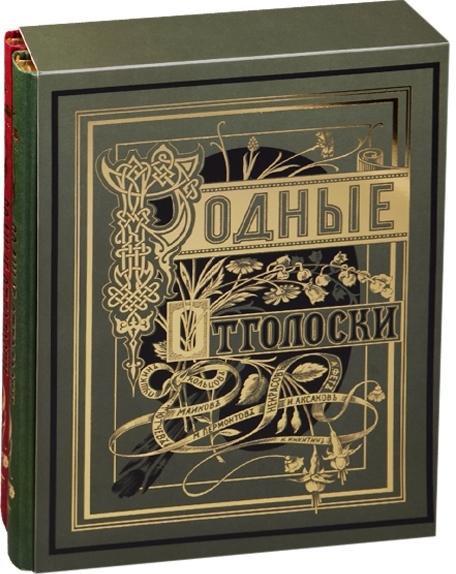 Полевой П. (сост.) Родные Отголоски Сборник стихотворений русских поэтов комплект из 2 книг в футляре