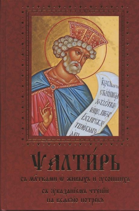 цены Псалтирь с молитвами о живых и усопших с указанием чтений на всякую потребу крупный шрифт