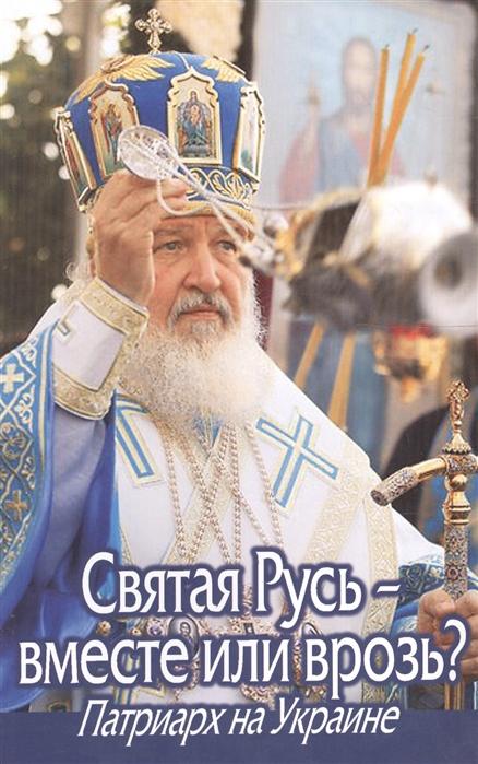 Святая Русь - вместе или врозь Патриарх на Украине остин несси врозь или вместе