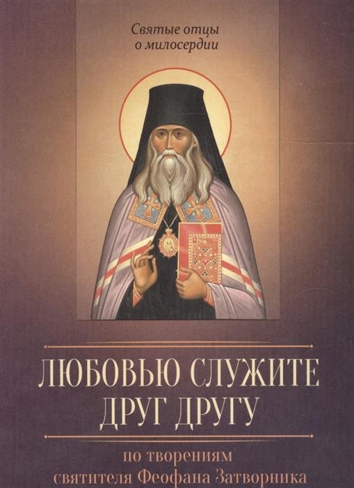 Любовью служите друг другу По творениям святителя Феофана Затворника
