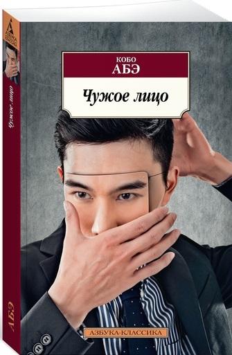 Абэ К. Чужое лицо постельное белье томдом хелена