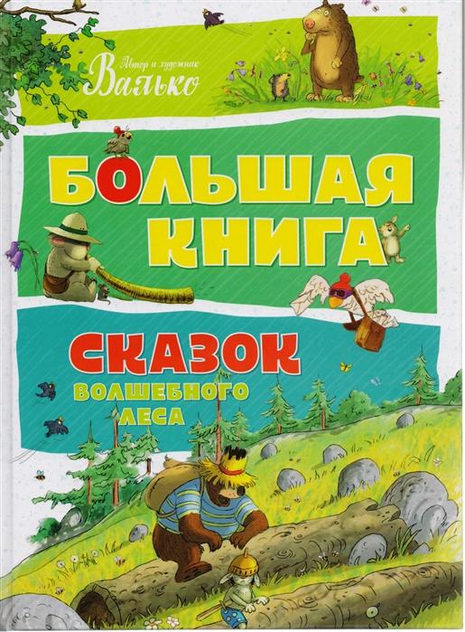 Валько Большая книга сказок волшебного леса стоимость